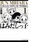 【全1-6セット】はみだしっ子(白泉社文庫)