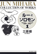 【全1-2セット】ルーとソロモン(白泉社文庫)