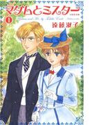 【全1-2セット】マダムとミスター(白泉社文庫)