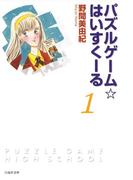 【全1-18セット】パズルゲーム☆はいすくーる(白泉社文庫)