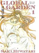 【全1-4セット】GLOBAL GARDEN(白泉社文庫)