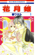 【全1-2セット】花月姫(花とゆめコミックス)