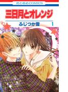 【全1-2セット】三日月とオレンジ(花とゆめコミックス)