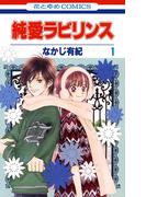 【全1-7セット】純愛ラビリンス(花とゆめコミックス)