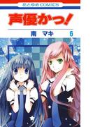 【6-10セット】声優かっ!(花とゆめコミックス)