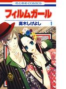 【全1-2セット】フィルムガール(花とゆめコミックス)