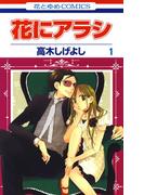 【全1-2セット】花にアラシ(花とゆめコミックス)