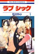 【全1-3セット】ラブ シック(花とゆめコミックス)