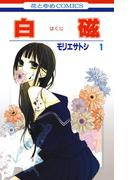 【全1-2セット】白磁(花とゆめコミックス)