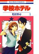 【全1-2セット】学校ホテル(花とゆめコミックス)