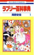 【全1-2セット】ラブリー百科事典(花とゆめコミックス)
