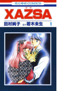 【全1-3セット】XAZSA(ザザ)(花とゆめコミックス)