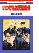 【全1-7セット】いつでもお天気気分(花とゆめコミックス)