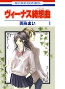 【全1-5セット】ヴィーナス綺想曲(花とゆめコミックス)