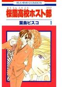 【1-5セット】桜蘭高校ホスト部(クラブ)(花とゆめコミックス)