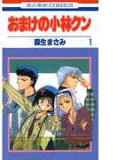 【全1-16セット】おまけの小林クン(花とゆめコミックス)