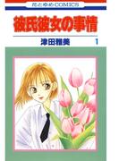 【1-5セット】彼氏彼女の事情(花とゆめコミックス)