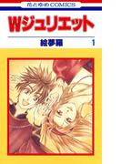 【1-5セット】Wジュリエット(花とゆめコミックス)