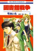 【1-5セット】図書館戦争 LOVE&WAR(花とゆめコミックス)