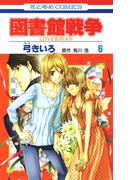 【6-10セット】図書館戦争 LOVE&WAR(花とゆめコミックス)