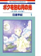 【全1-15セット】ボクを包む月の光-ぼく地球(タマ)次世代編-(花とゆめコミックス)