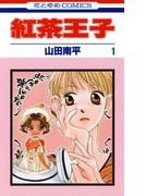 【全1-25セット】紅茶王子(花とゆめコミックス)