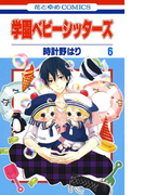 【6-10セット】学園ベビーシッターズ(花とゆめコミックス)
