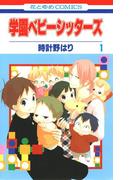 【全1-13セット】学園ベビーシッターズ(花とゆめコミックス)