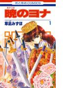 【1-5セット】暁のヨナ(花とゆめコミックス)