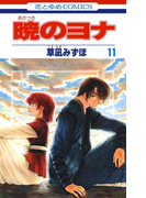 【11-15セット】暁のヨナ(花とゆめコミックス)