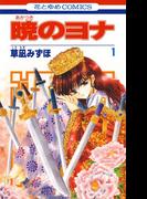 【全1-22セット】暁のヨナ(花とゆめコミックス)