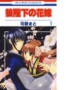 【1-5セット】狼陛下の花嫁(花とゆめコミックス)
