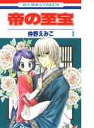 【1-5セット】帝の至宝(花とゆめコミックス)