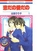 【1-5セット】恋だの愛だの(花とゆめコミックス)