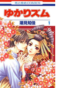 【全1-4セット】ゆかりズム(花とゆめコミックス)