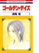 【1-5セット】ゴールデン・デイズ(花とゆめコミックス)