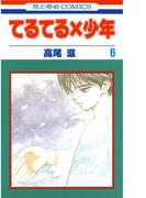 【6-10セット】てるてる×少年(花とゆめコミックス)