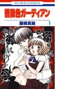 【全1-5セット】薔薇色ガーディアン(花とゆめコミックス)