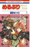 【全1-4セット】めるぷり メルヘン☆プリンス(花とゆめコミックス)