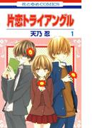 【全1-2セット】片恋トライアングル(花とゆめコミックス)