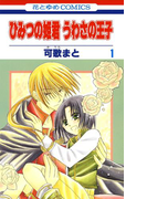 【全1-2セット】ひみつの姫君 うわさの王子(花とゆめコミックス)