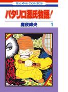 【全1-5セット】パタリロ源氏物語!(花とゆめコミックス)