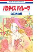 【全1-5セット】パラダイス パイレーツ(花とゆめコミックス)