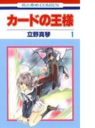 【全1-9セット】カードの王様(花とゆめコミックス)