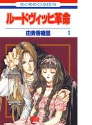 【全1-4セット】ルードヴィッヒ革命(花とゆめコミックス)