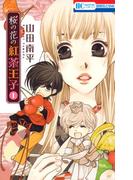 【全1-8セット】桜の花の紅茶王子(花とゆめコミックス)