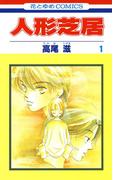 【全1-3セット】人形芝居(花とゆめコミックス)