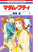 【全1-8セット】マダム・プティ(花とゆめコミックス)