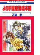 【全1-9セット】よろず屋東海道本舗(花とゆめコミックス)