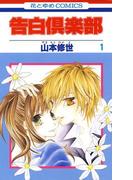 【全1-3セット】告白倶楽部(花とゆめコミックス)